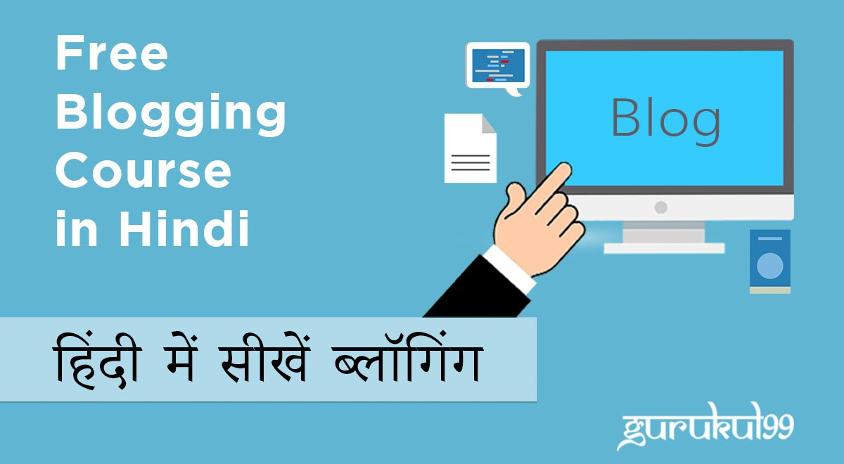 free-blogging-course-in-hindi-image
