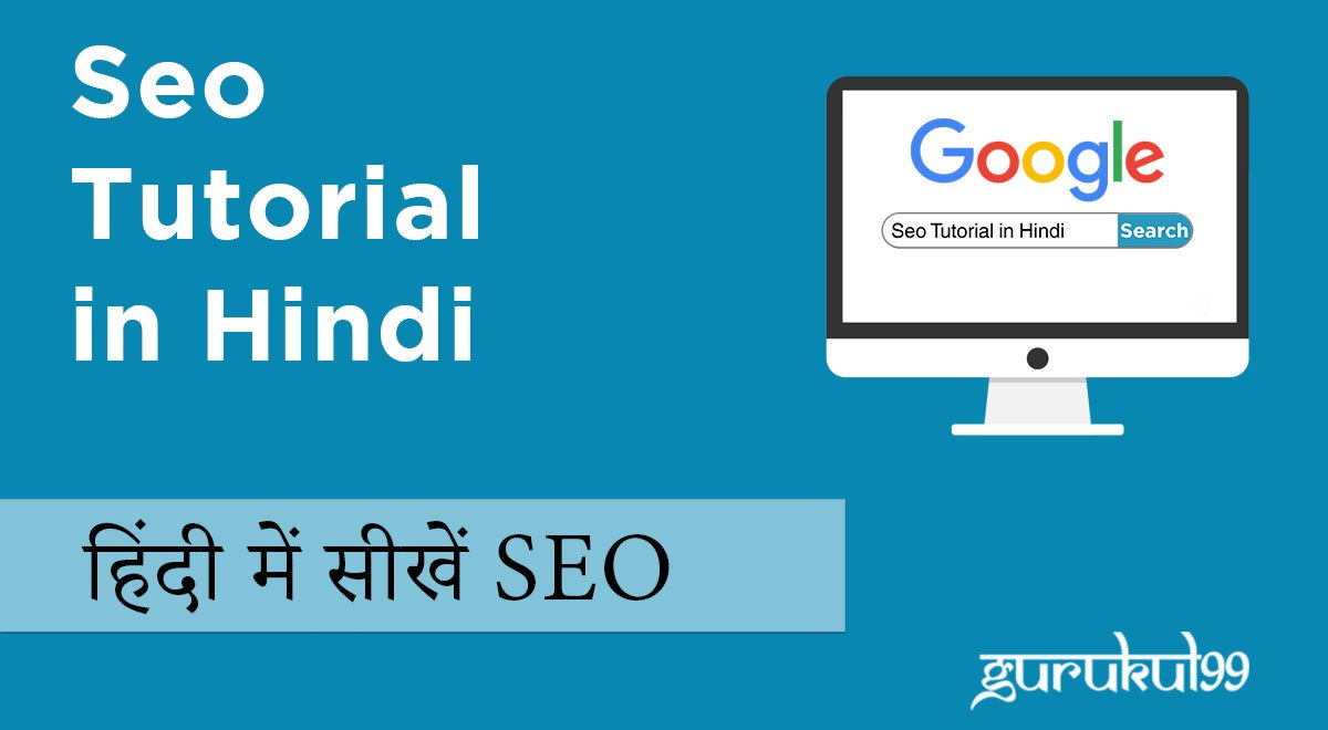 SEO tutorial in Hindi