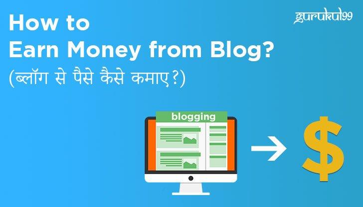 blog se paise kamaye
