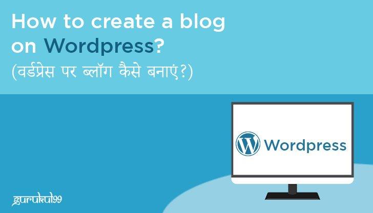 wordpress in hindi