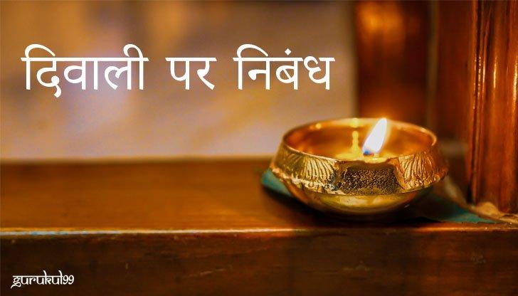 Diwali par nibandh