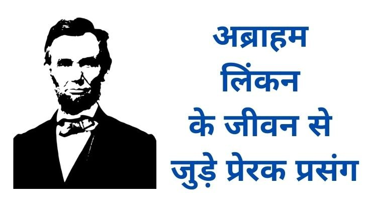 Abraham Lincoln Motivational story in Hindi