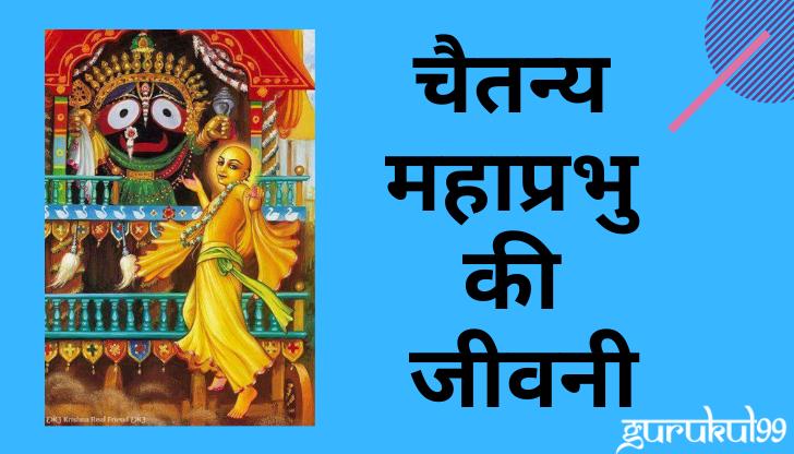 chaitanya-mahaprabhu-jivani
