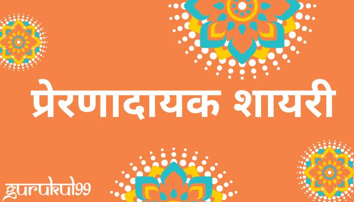 Motivational Shayari in Hindi – प्रेरणादायक शायरी हिंदी में