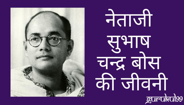 नेताजी सुभाष चन्द्र बोस की जीवनी – Netaji Subhas Chandra Bose Biography in Hindi