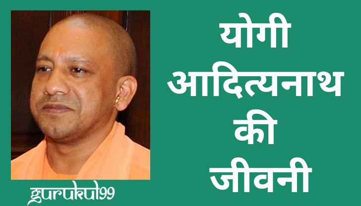 योगी आदित्यनाथ की जीवनी – Yogi Adityanath Biography in Hindi