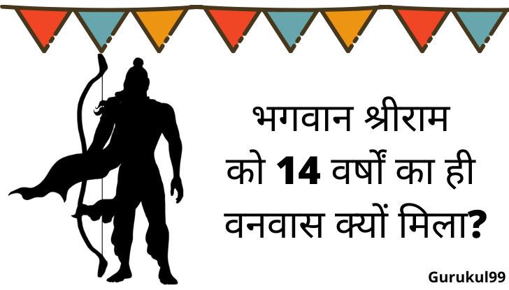 भगवान श्री राम को 14 वर्षों का ही वनवास क्यों मिला?