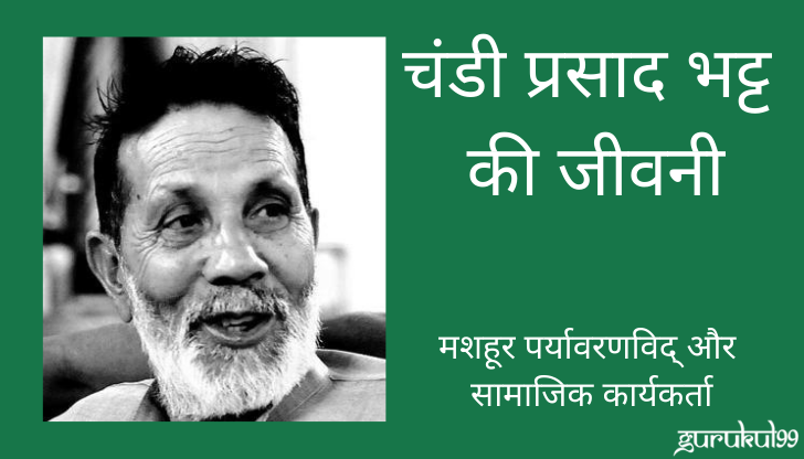 चंडी प्रसाद भट्ट की जीवनी – Chandi Prasad Bhatt Biography