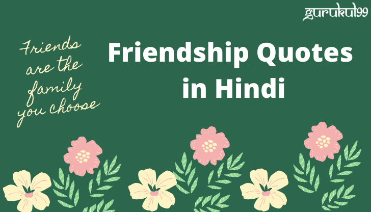 friendship quotes status in hindi
