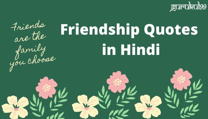 friendship quotes status in hindi