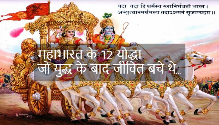 12 Yodha Mahabharat