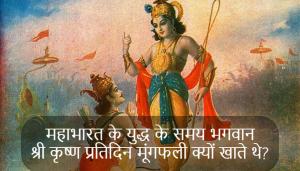 महाभारत के युद्ध के दौरान भगवान श्री कृष्ण रोज मूंगफली क्यों खातेथे?