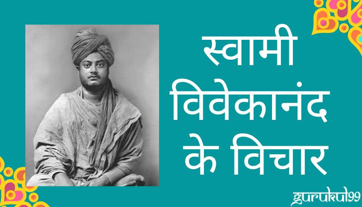स्वामी विवेकानंद के विचार – Swami Vivekananda Quotes in Hindi