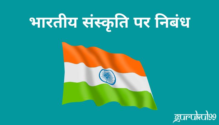 bhartiya sanskriti essay in hindi