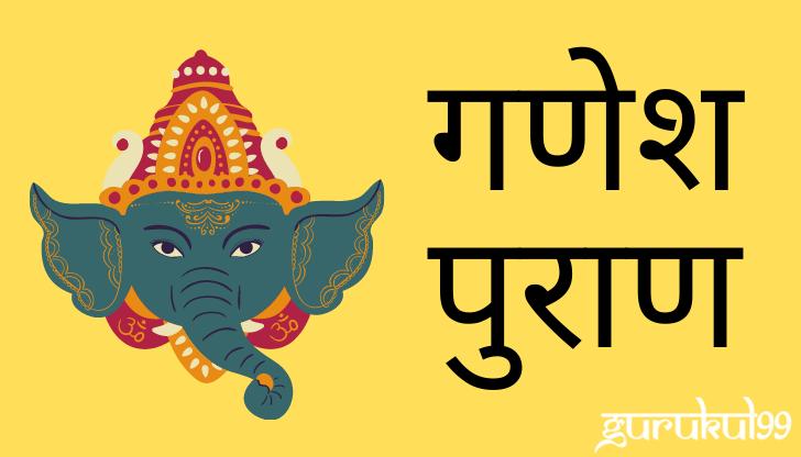 गणेश पुराण – Ganesh Puran in Hindi