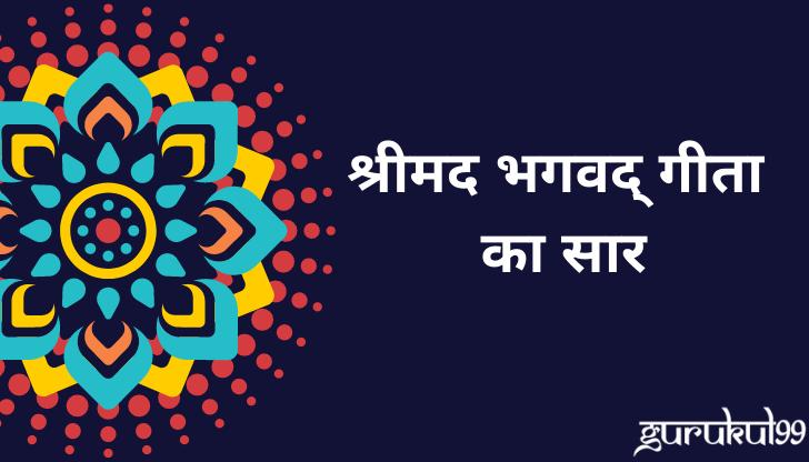 श्रीमद भगवद् गीता का सार – Bhagwat Geeta in Hindi