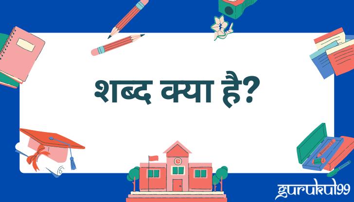 Shabd in Hindi