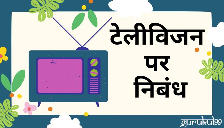 टेलीविजन पर निबंध