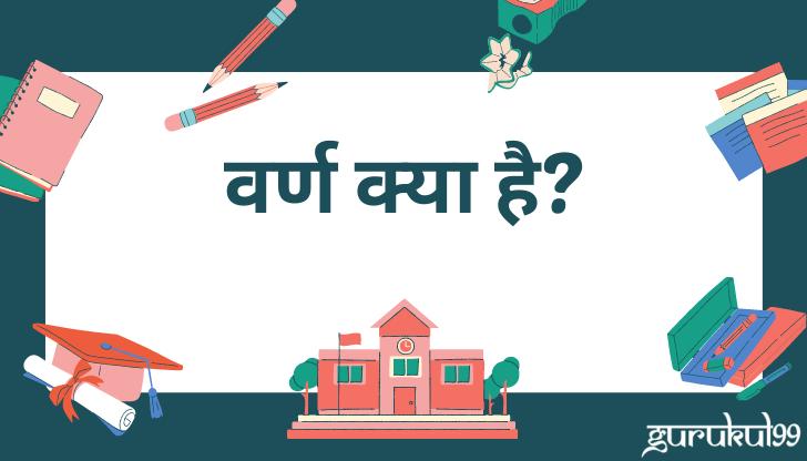 Varna in Hindi