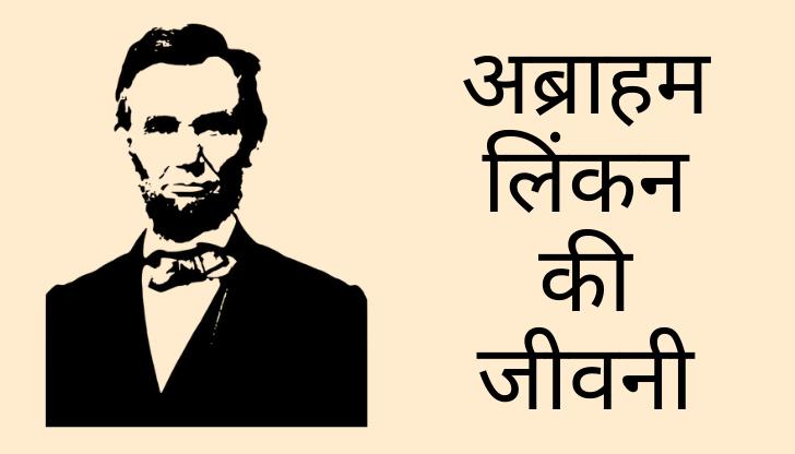 अब्राहम लिंकन की जीवनी – Abraham Lincoln Biography in Hindi