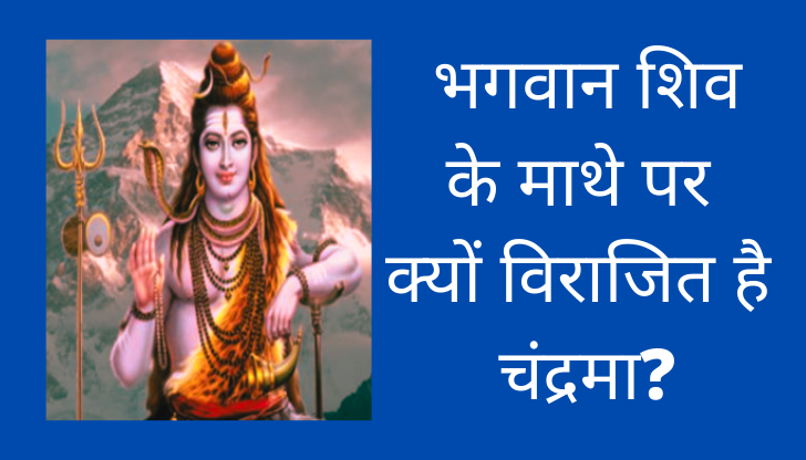 भगवान शिव और चंद्र देवता की कहानी