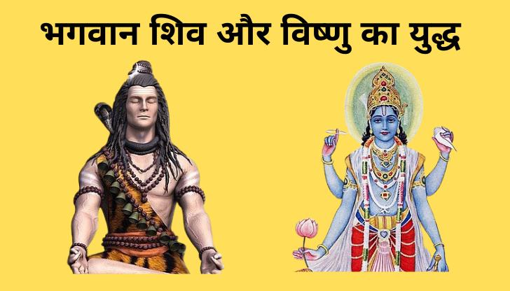 bhagwan shiv vishnu yudh