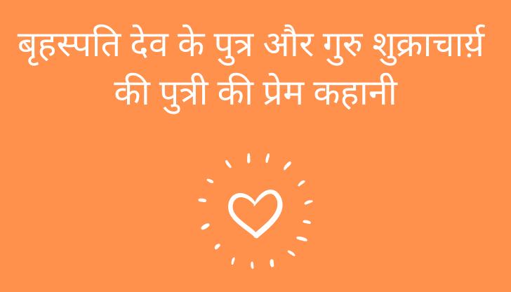 prem-kahani-brhespati-dev-ke-putra-aur-shukracharya-ki-putri