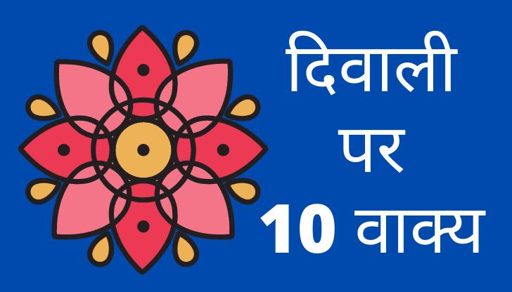 10 lines on diwali in hindi