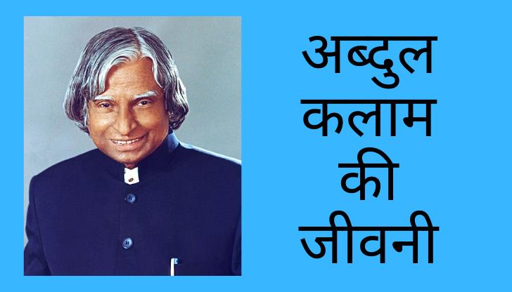 abdul kalam biography in hindi