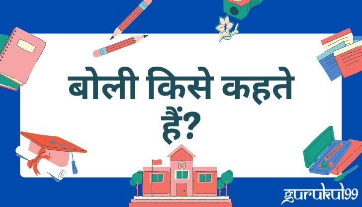 boli in hindi