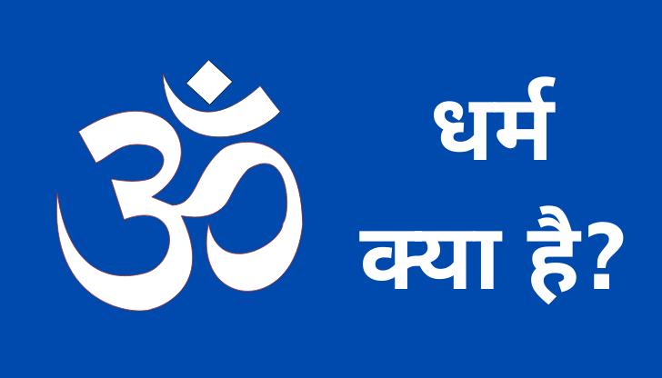 dharm kya hai