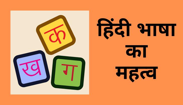 essay on hindi bhasha ka mahatva