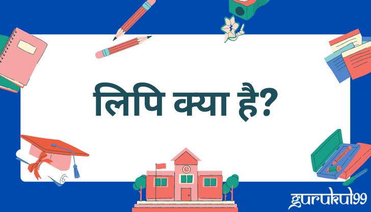 Lipi in hindi