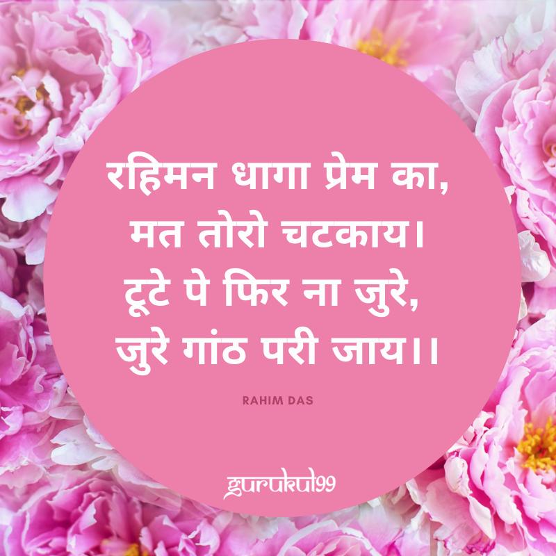 rahiman dhaga prem ka doha