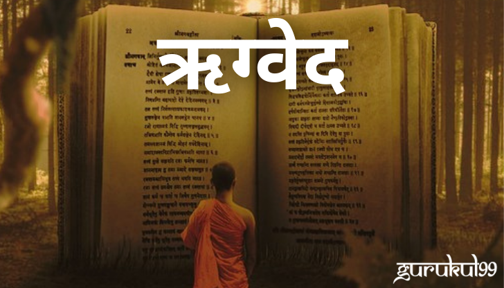 Rigved in hindi