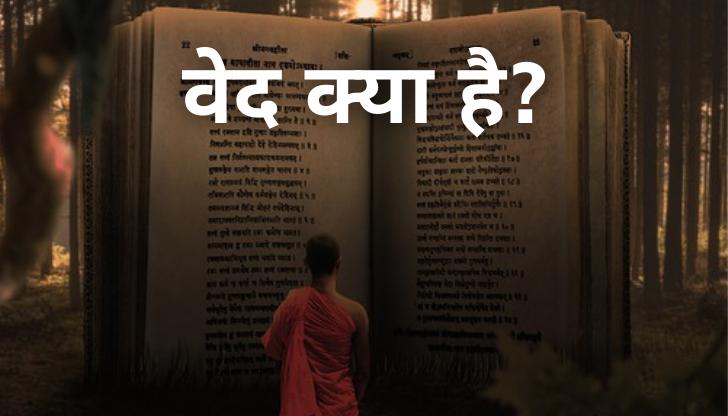 ved in hindi