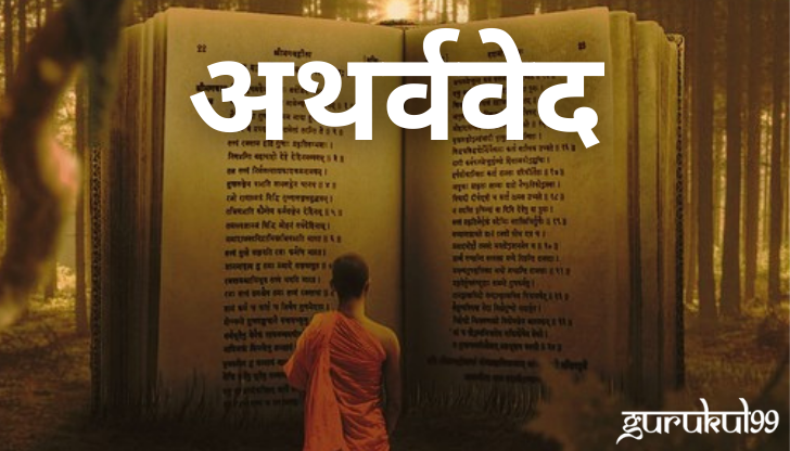 अथर्ववेद – Atharvaveda in Hindi