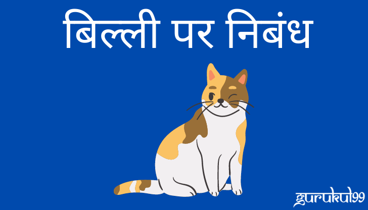 About Cat in Hindi