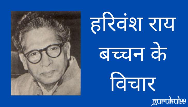 हरिवंश राय बच्चन के विचार – Harivansh Rai Bachchan Quotes