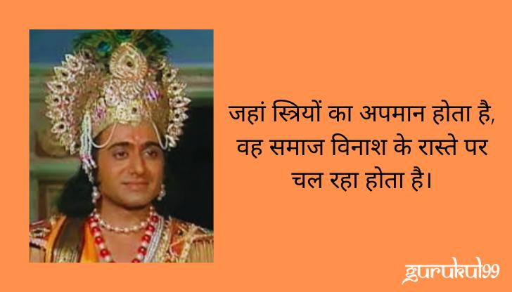 Mahabharat Quotes in Hindi