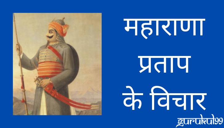 महाराणा प्रताप के विचार – Maharana Pratap Quotes in Hindi