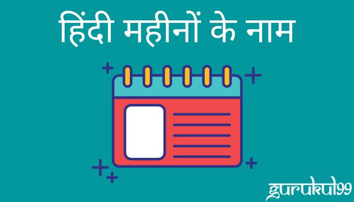 hindi months name