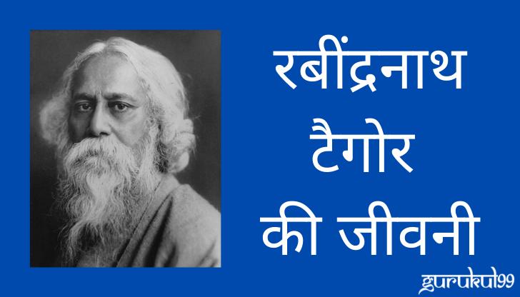Rabindranath Tagore ki Jivani
