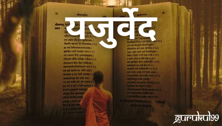 यजुर्वेद – Yajurveda in Hindi