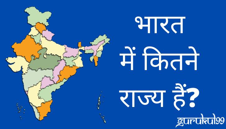 Bharat me kitne rajya hain