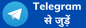 Gurukul99 Telegram