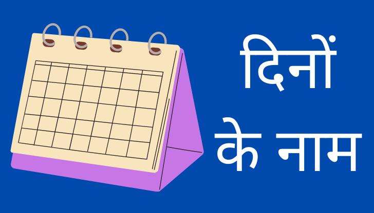 days name in hindi