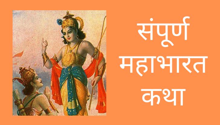 संपूर्ण महाभारत कथा | Mahabharat Story in Hindi