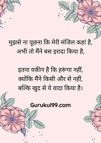 Motivational Shayari in Hindi1