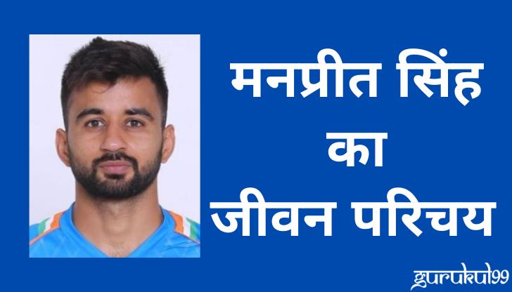 Manpreet Singh ka Jivan Parichay